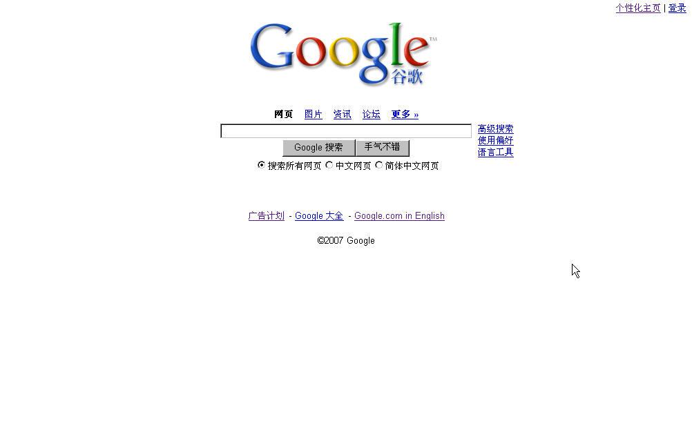 谷歌比百度差的不是一点点 - 麦田 - 麦田的读书生活互联网,读书,生活