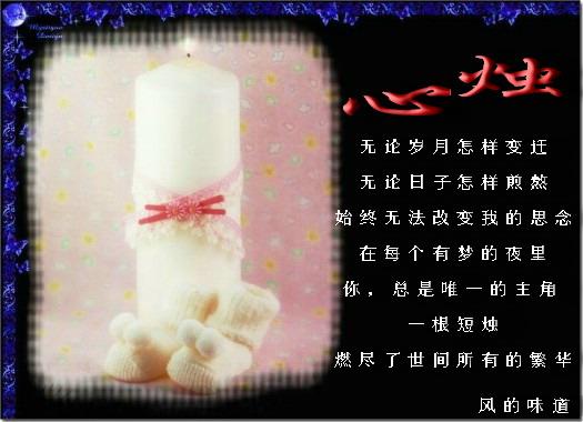 心  烛 - 白云飘瓢 - .